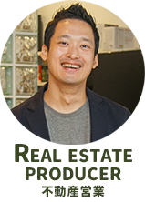 Real Estate Producer不動産営業